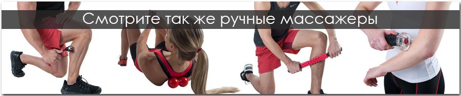 smotrite_ruchnyye_massazhery