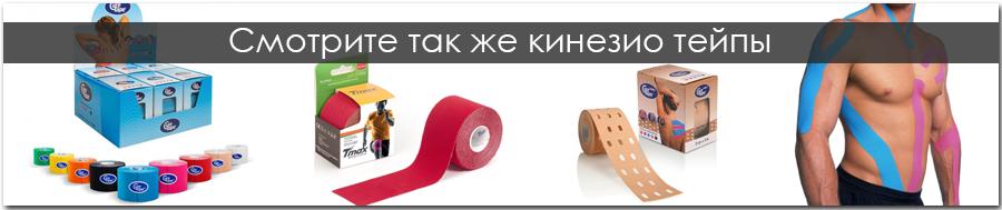 smotrite_tak_zhe_kinezio_teypy